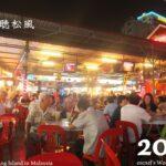 【WJD「2012」】Penang Island in Malaysia 『閑座聴松風』